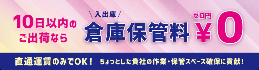 10日以内の出荷なら倉庫保管料¥0。直通運賃のみでOKちょっとした貴社の作業・保管スペース確保に貢献!
