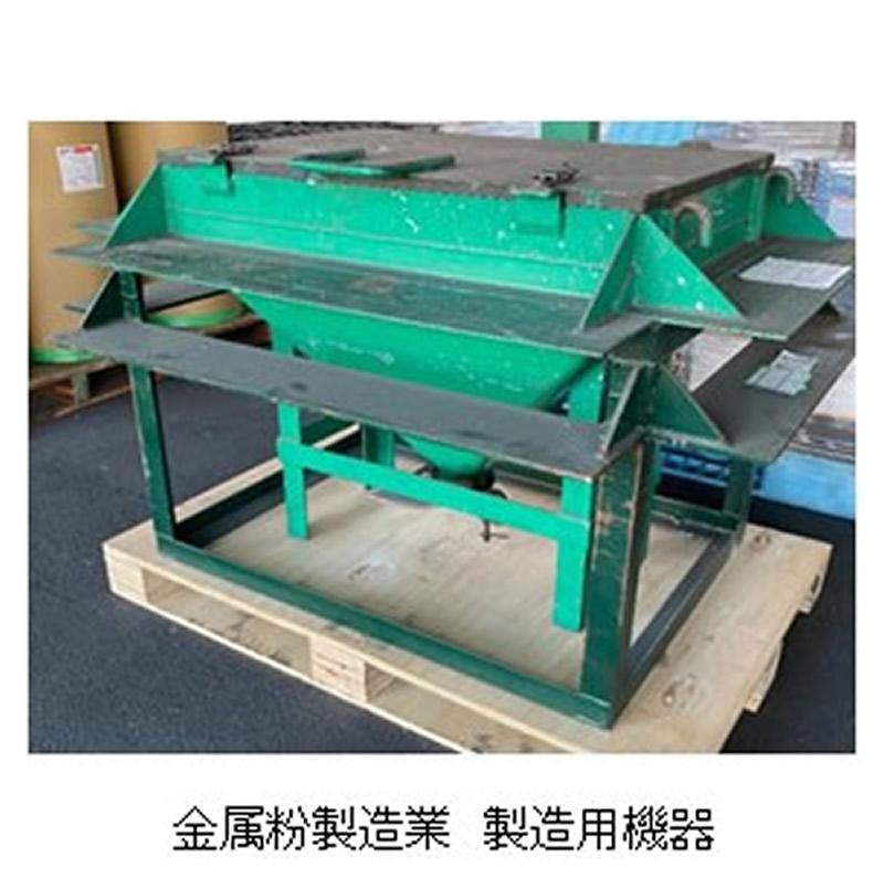 金属粉製造業 製造用機器