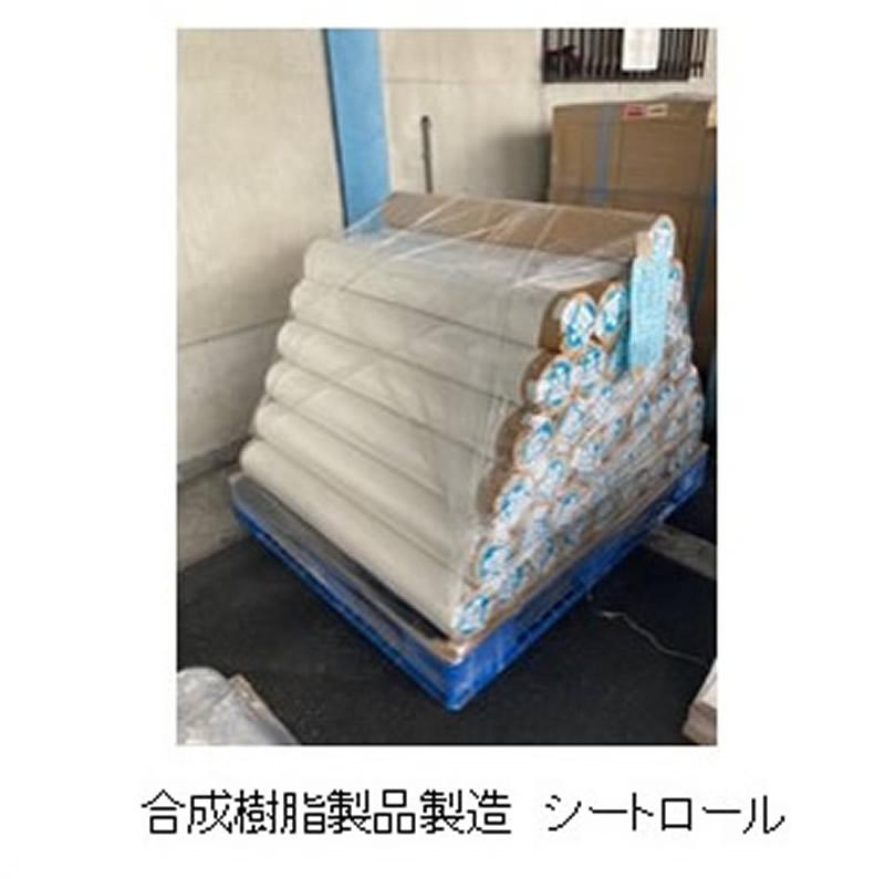 合成樹脂製品製造 シートロール