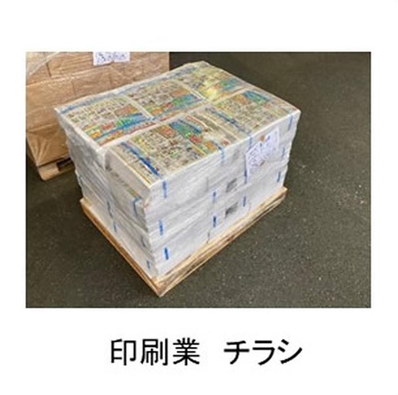 印刷業 チラシ