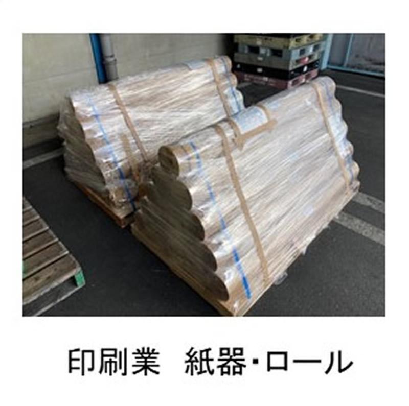 印刷業 紙器・ロール
