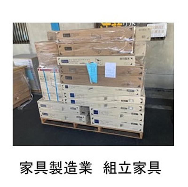 家具製造業 組立家具