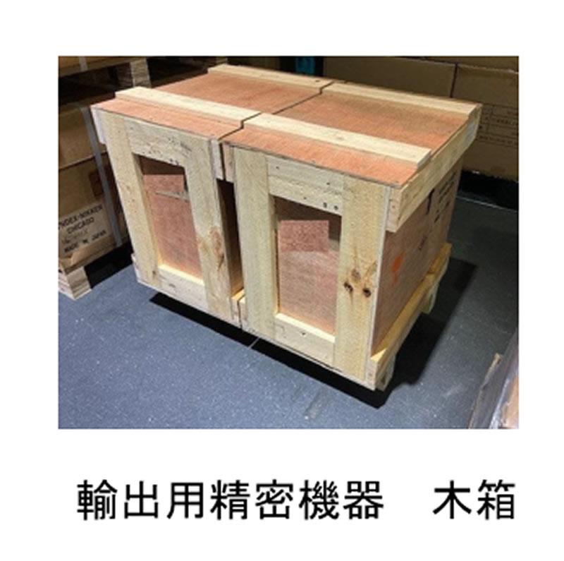 輸出用精密機器 木箱